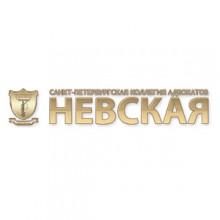 """Санкт-Петербургская Коллегия адвокатов """"Невская"""""""