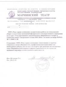 Государственный Академический Мариинский театр
