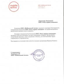 """ООО """"Мобильный актив"""""""