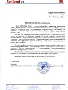 """ЗАО """"Ренлунд СПб"""""""